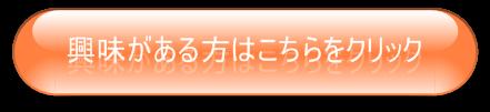 button-kyoumi-441-101-o.png
