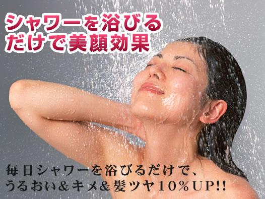 シャワーを浴びるだけで美肌・美髪